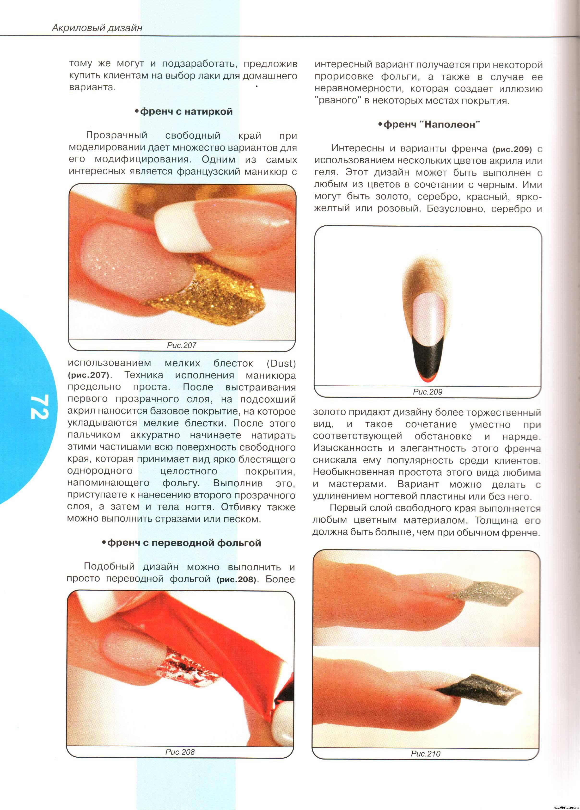 Онлайн книги по дизайну ногтей