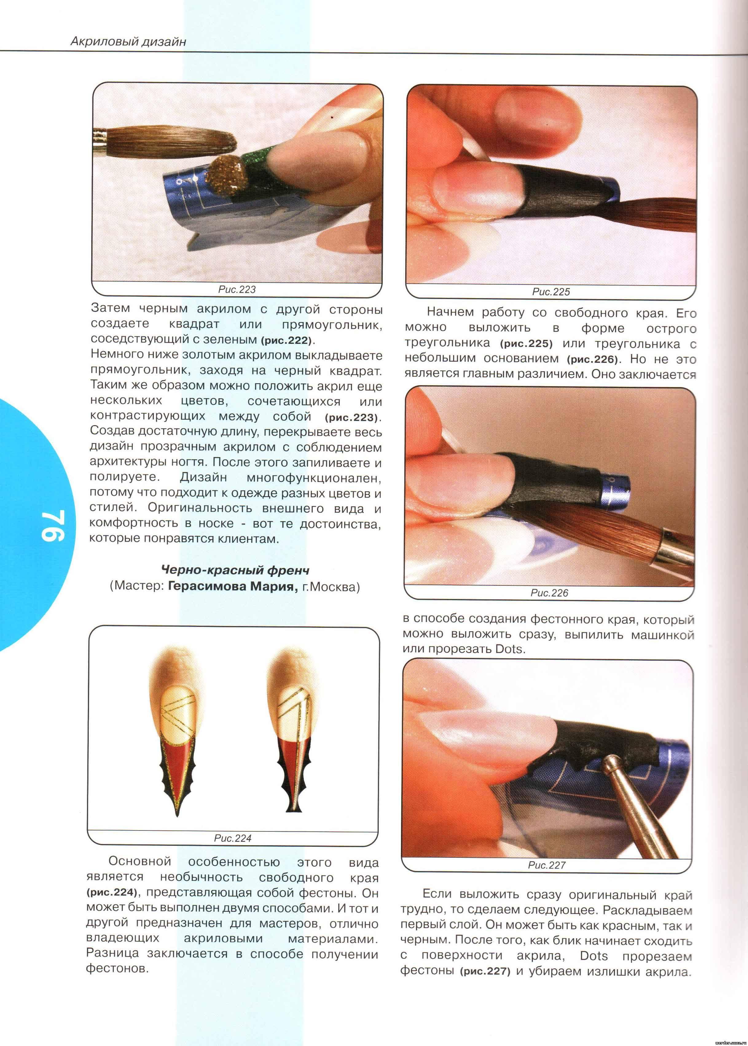 Книга Зеленова Моделирование Ногтей Скачать